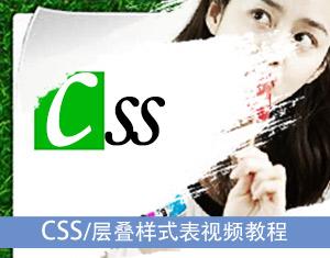 CSS/层叠样式表