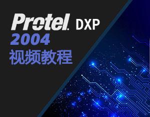 Protel DXP 教程