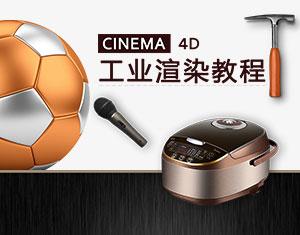 Cinema 4D视频教程