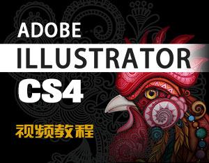 Illustrator CS4视频教程