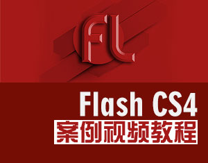 Flash CS4案例教程