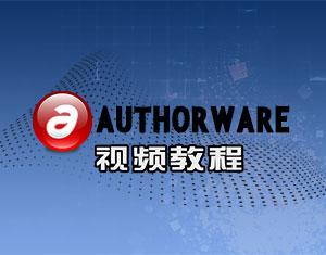 Authorware视频教程