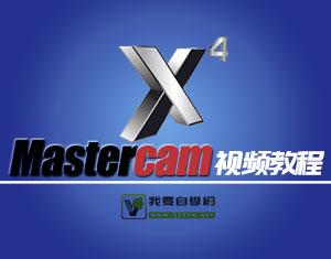 Mastercam X4视频教程