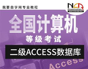 二级access数据库教程