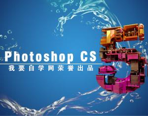 PhotoshopCS5教程