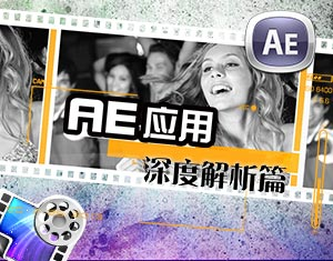 AE应用视频教程