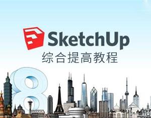 Sketchup提高教程