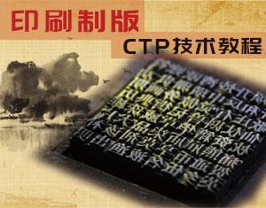 印刷制版CTP技术