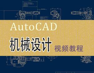 AutoCAD机械设计