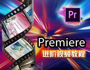 Premiere进阶视频教程