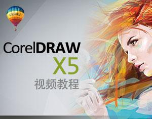 CorelDRAW X5视频教程