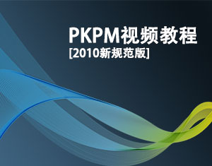 PKPM视频教程
