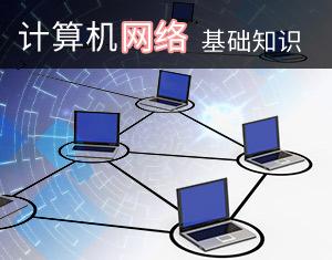 计算机网络教程