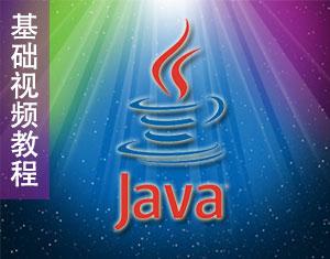 Java基础视频教程