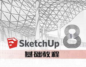 sketchup8基础教程