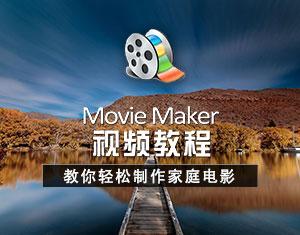 Movie Maker视频教程