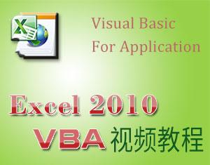 Excel VBA基础教程