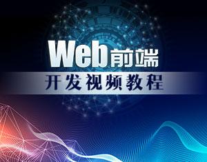 WEB前端开发视频教程