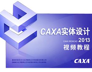 CAXA2013视频教程