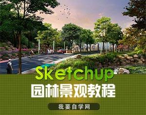 Sketchup园林景观教程