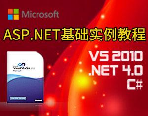 ASP.NET基础实例教程