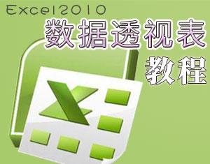 Excel数据透视表教程
