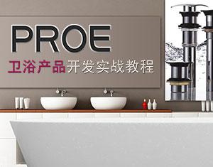 PROE卫浴产品开发教程