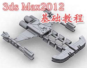 3Dsmax2012教程
