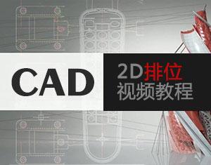 CAD排位视频教程