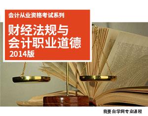 法规与职业道德教程(2014版)