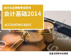 会计基础教程(2014版)