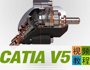 Catia视频教程