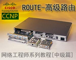 CCNP高级路由教程