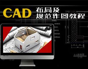 CAD布局及规范作图教程