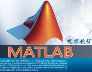 Matlab视频教程