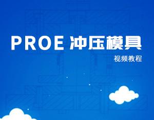 PROE五金冲压模具教程