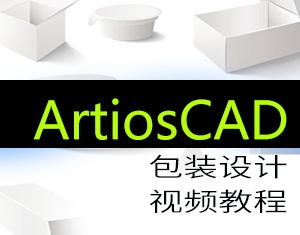 ArtiosCAD包装设计视频教程