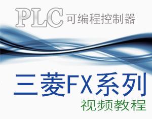 三菱FX系列PLC教程