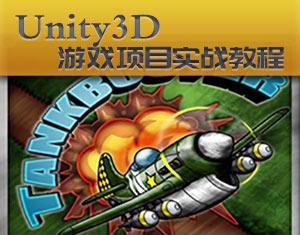 Unity3D游戏项目教程