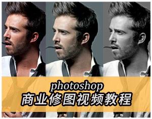 Photoshop商业修图教程