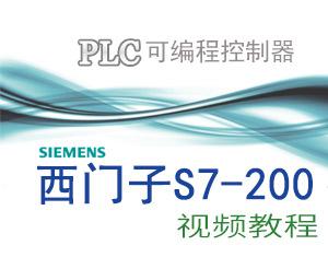 西门子S7-200PLC教程