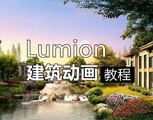lumion建筑动画教程