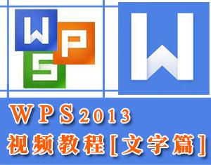 WPS2013文字教程