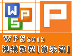WPS2013演示教程