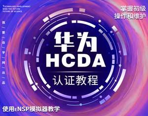 华为HCDA认证教程
