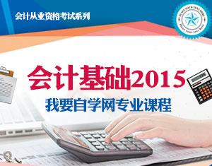 会计基础课程(2015版)