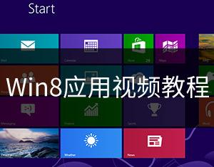 Win8应用视频教程
