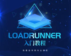 LoadRunner入门教程