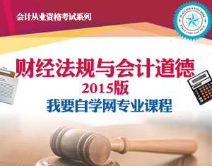 财经法规与会计职业道德(2015版)