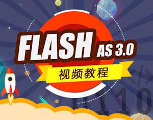 Flash AS3.0视频教程